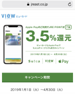Apple Pay ビューカード 7倍ポイント3.5%キャンペーンの適用条件を問い合わせた