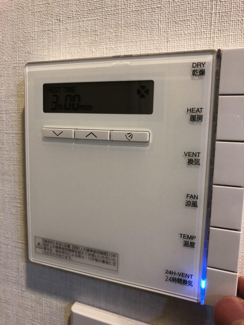 東京ガス24時間換気コントローラー