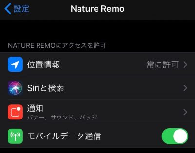 nature remo iOS設定
